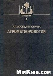 Книга Агрометеорология