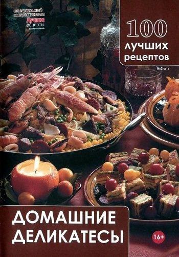Книга Газеты: Лучшие рецепты наших читателей.