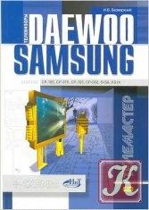 Книга Телевизоры DAEWOO и SAMSUNG