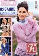 """Книга Сабрина. Спецвыпуск № 11, 2010 """"Вязание крючком"""""""