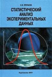 Книга Статистический анализ экспериментальных данных