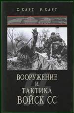 Книга Вооружение и тактика войск СС
