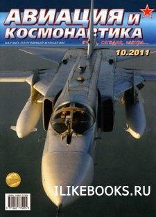 Журнал Авиация и космонавтика №10 2011