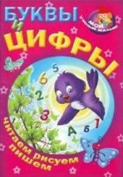 Книга Буквы и цифры. Читаем, рисуем, пишем