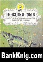 Книга Повадки рыб