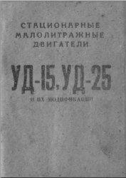 Книга Стационарные малолитражные двигатели УД-15, УД-25 и их модификации. Техническое описание и инструкция по эксплуатации