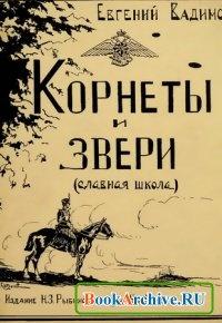 Книга Корнеты и звери (славная школа).