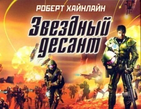 Книга Звездный десант