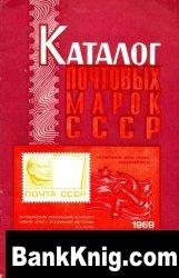 Книга Каталог почтовых марок СССР 1969 года.