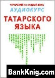 Аудиокнига Сабиров Р. А. Аудиокурс татарского языка