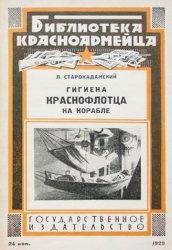Книга Гигиена краснофлотца на корабле