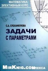 Книга Задачи с параметрами