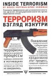 Книга Терроризм - взгляд изнутри