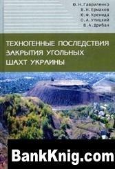 Книга Техногенные последствия закрытия угольных шахт Украины