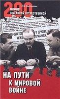 Книга На пути к мировой войне
