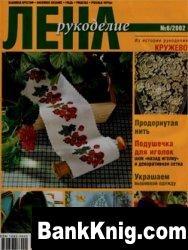 Журнал ЛЕНА рукоделие № 6 2002