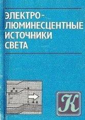Книга Электролюминесцентные источники света