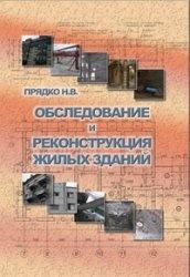 Книга Обследование и реконструкция жилых зданий