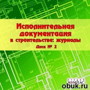 Книга Исполнительная документация в строительстве: журналы. Диск №2
