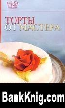 Книга Торты от мастера