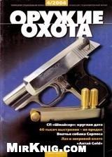 Журнал Оружие и охота №4 2004