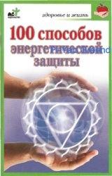 Книга 100 способов энергетической защиты