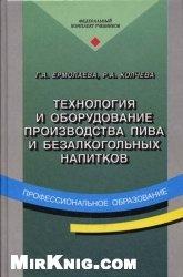 Книга Технология и оборудование производства пива и безалкогольных напитков
