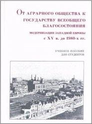 Книга От аграрного общества к государству всеобщего благосостояния. Модернизация Западной Европы с XV в. по 1980 г