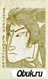 Книга Японская драматургия