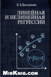 Книга Линейная и нелинейная регрессии