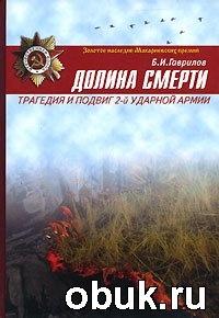 Книга Б. И. Гаврилов.