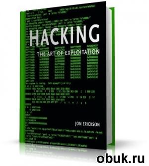 Книга J. Erickson - Hacking. [2005, PDF, RUS]