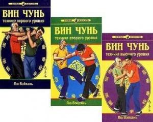 Книга Вин Чунь – 3 Книги