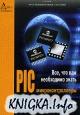 Книга Pic микроконтроллеры все что вам необходимо знать