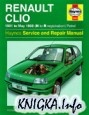 Книга Renault Clio 1991 to May 1998 (H to R registration), petrol. Haynes