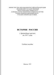 Книга История России с древнейших времен до 1917 г - Халтурин В.Ю.