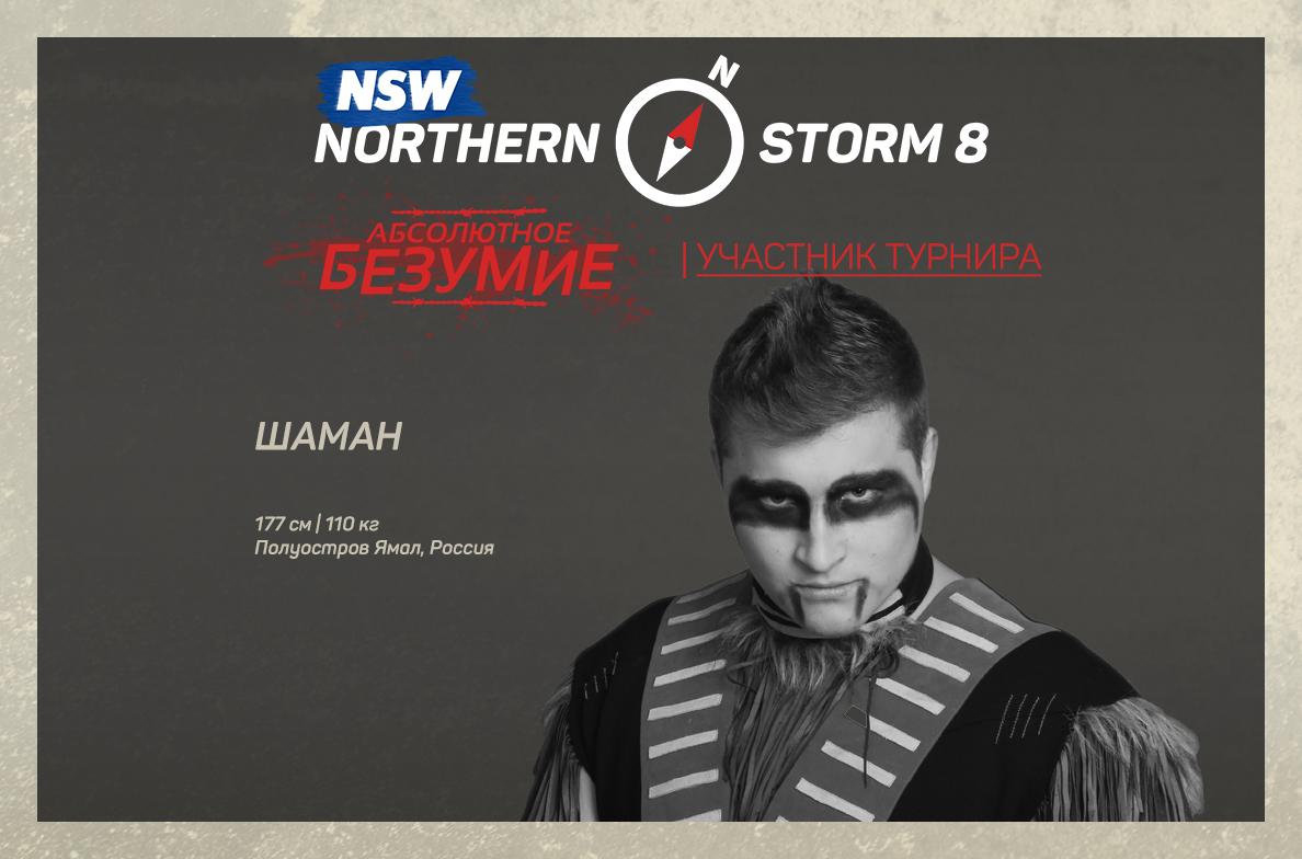 NSW Абсолютное Безумие 2016 - Шаман