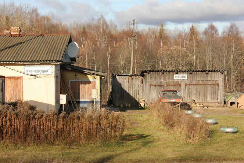 Станционные здания на бывшей станции Кузнецовка и таблички