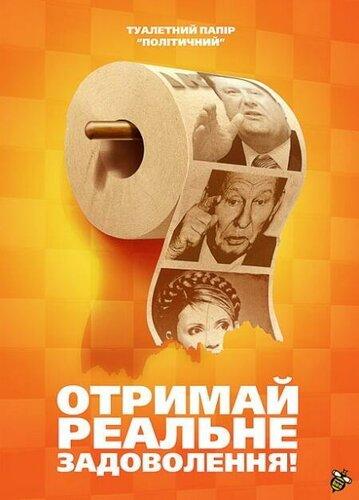 Туалетная бумага Политическая. Получи реальное удовольствие!.jpg