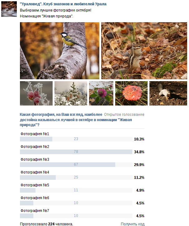 """Результаты конкурса """"Фото месяца - октябрь 2014"""" в номинации """"Живая природа"""""""