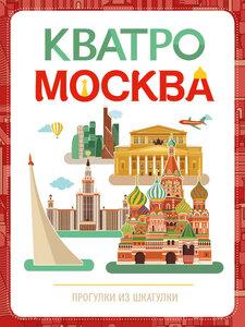Kvatro_Moskva_pravila_COVER_CV_PG_2.jpg