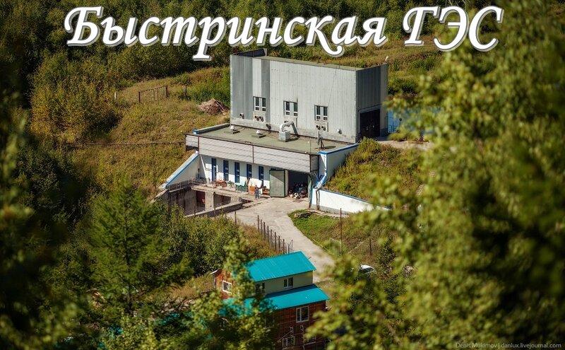 Быстринская ГЭС.jpg