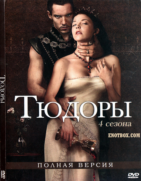 Тюдоры (1-4 сезоны) / The Tudors / 2007-2010 / ПМ (LostFilm, SET), ДБ (SET) / BDRip (720p)