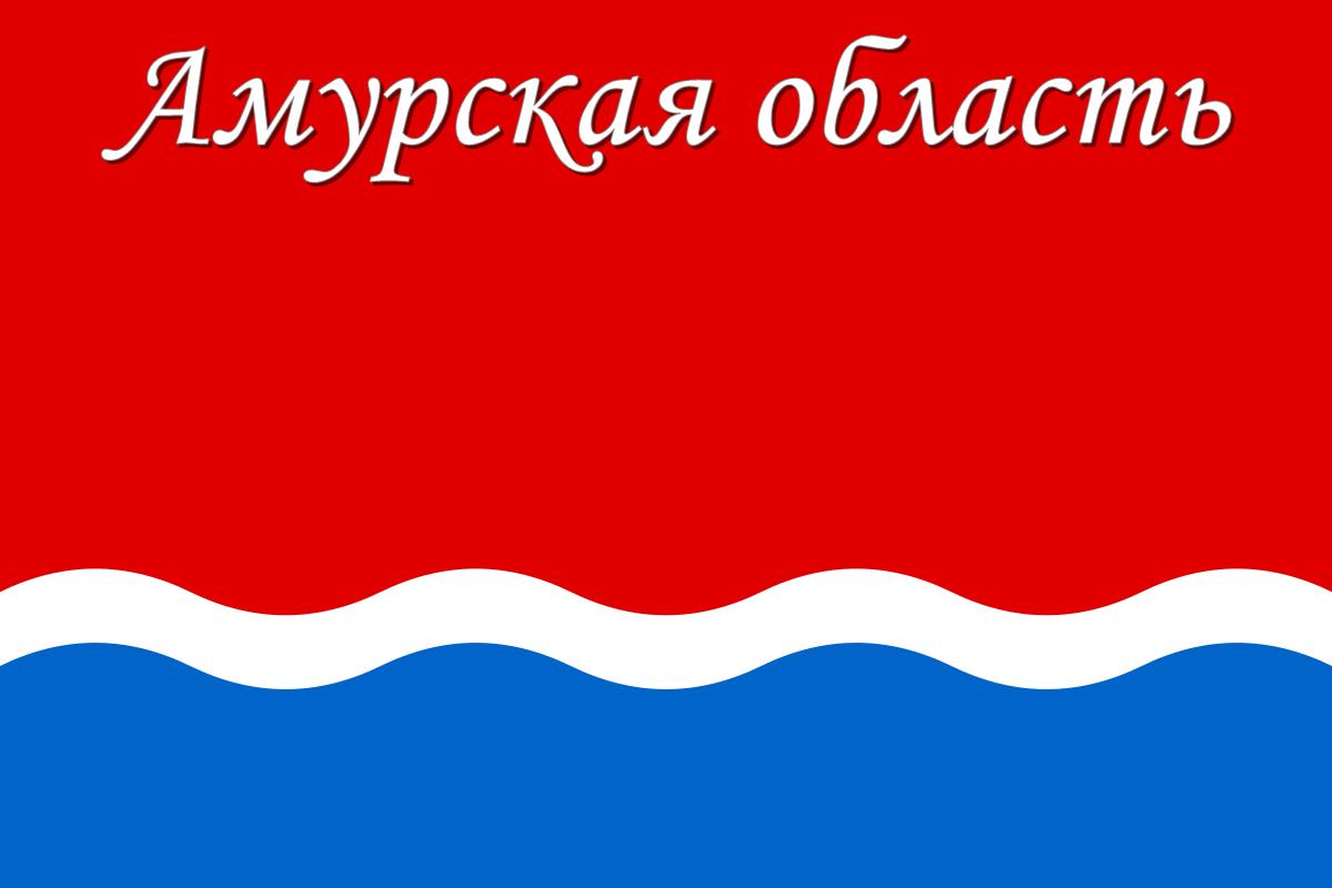 Амурская область.png