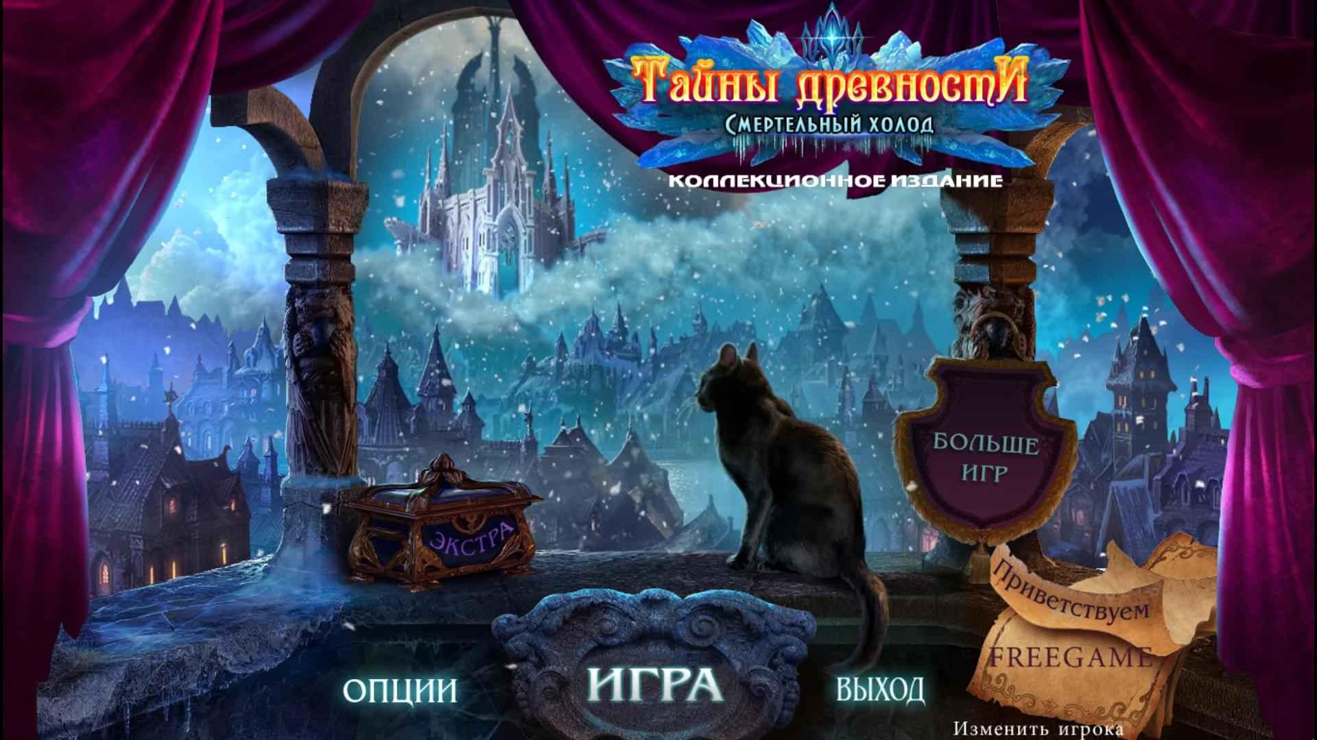 Тайны древних 4. Смертельный холод. Коллекционное издание | Mystery of the Ancients 4: Deadly Cold CE (Rus)