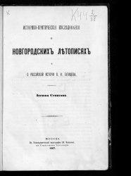 Историко-критические исследования о новгородских летописях и о Российской истории В. Н. Татищева