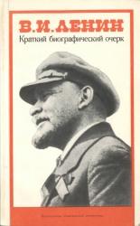 Книга В.И.Ленин. Краткий биографический очерк