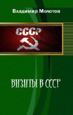 Книга Молотов Владимир - Визиты в СССР