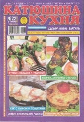 Журнал Катюшина кухня №22 2010
