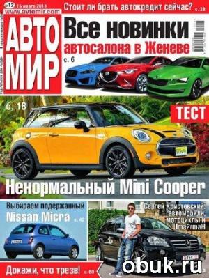 Журнал Автомир №12 (март 2014) Россия
